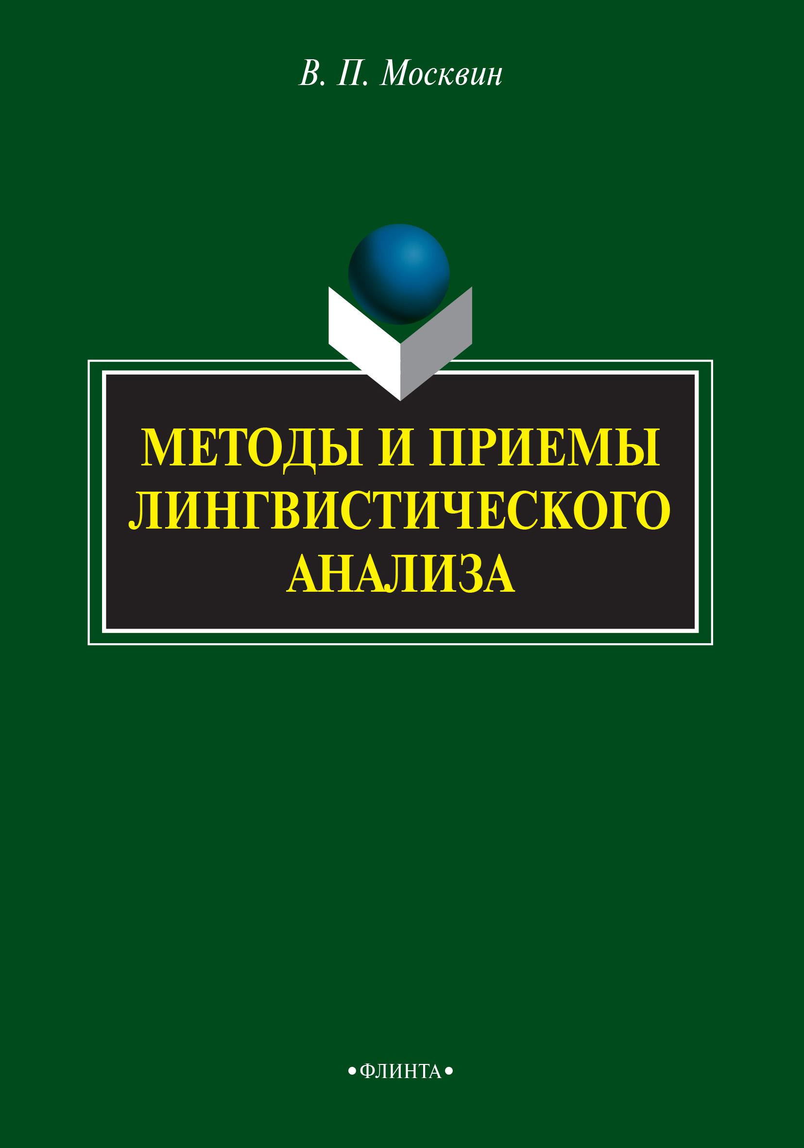 В. П. Москвин Методы и приемы лингвиcтичеcкого анализа в п москвин методы и приемы лингвиcтичеcкого анализа