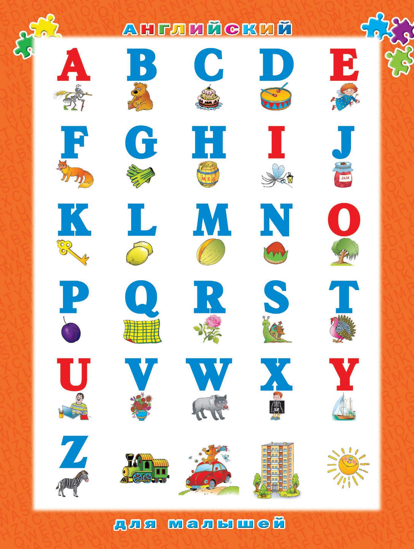 Н. А. Виноградова Английский для малышей пазлы английский для малышей