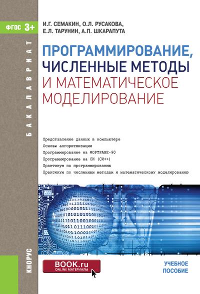 И. Г. Семакин Программирование, численные методы и математическое моделирование аляев ю практикум по алгоритмизации и программированию на языке паскаль