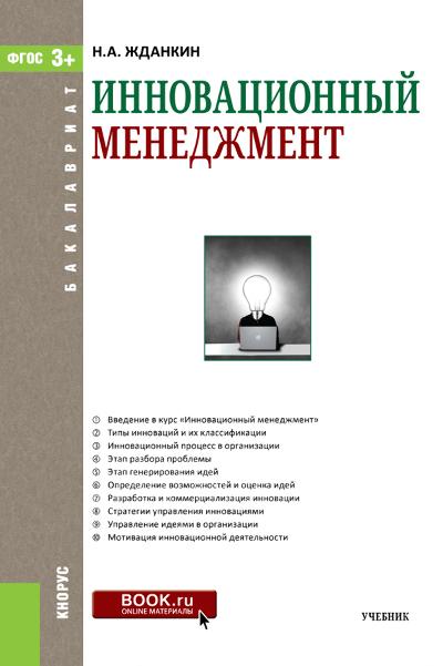 Николай Александрович Жданкин Инновационный менеджмент зарецкий а иванова т промышленные технологии и инновации для бакалавров и магистрантов isbn 9785496004794