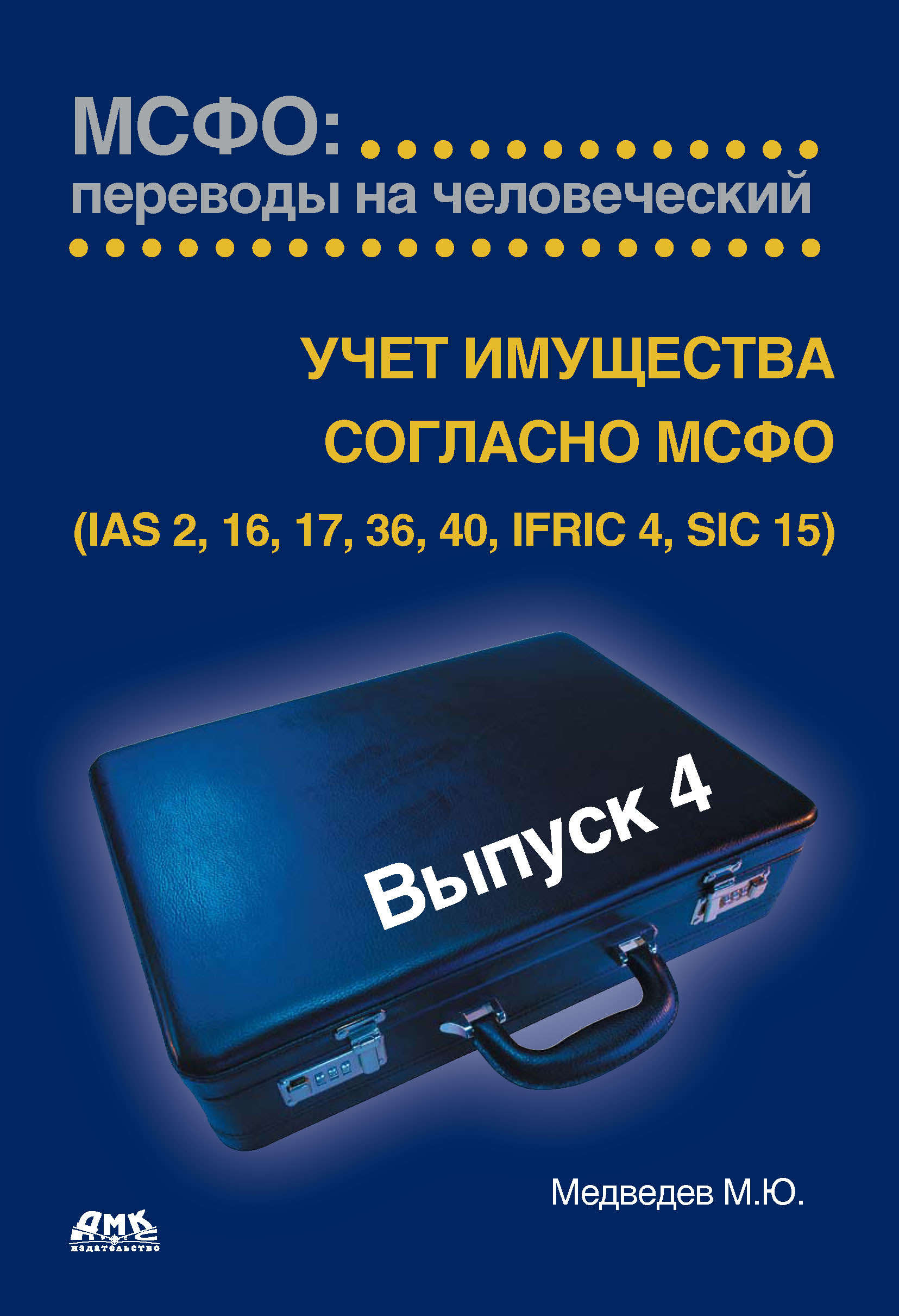 М. Ю. Медведев Учет имущества согласно МСФО (IAS 2, 16, 17, 36, 40, IFRIC 4, SIC 15)