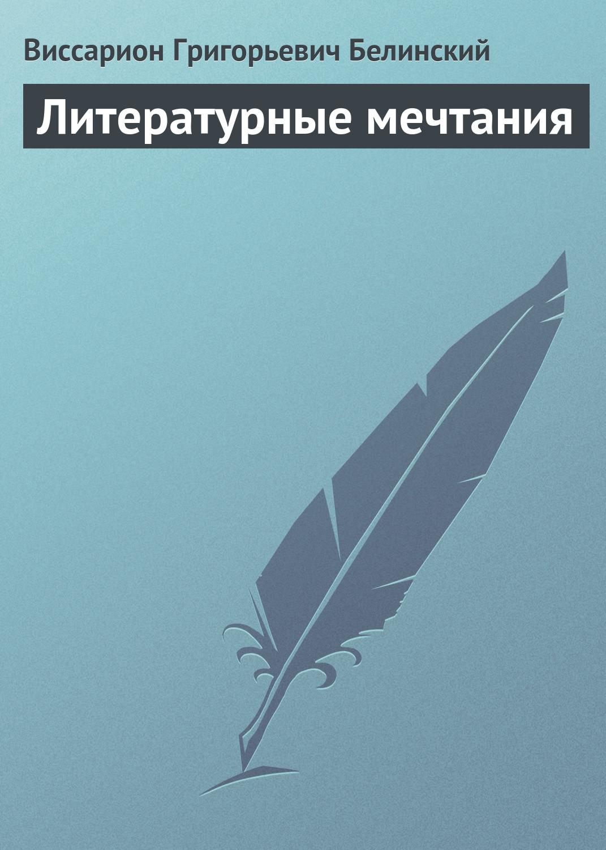 Виссарион Григорьевич Белинский Литературные мечтания виссарион григорьевич белинский сельское чтение…