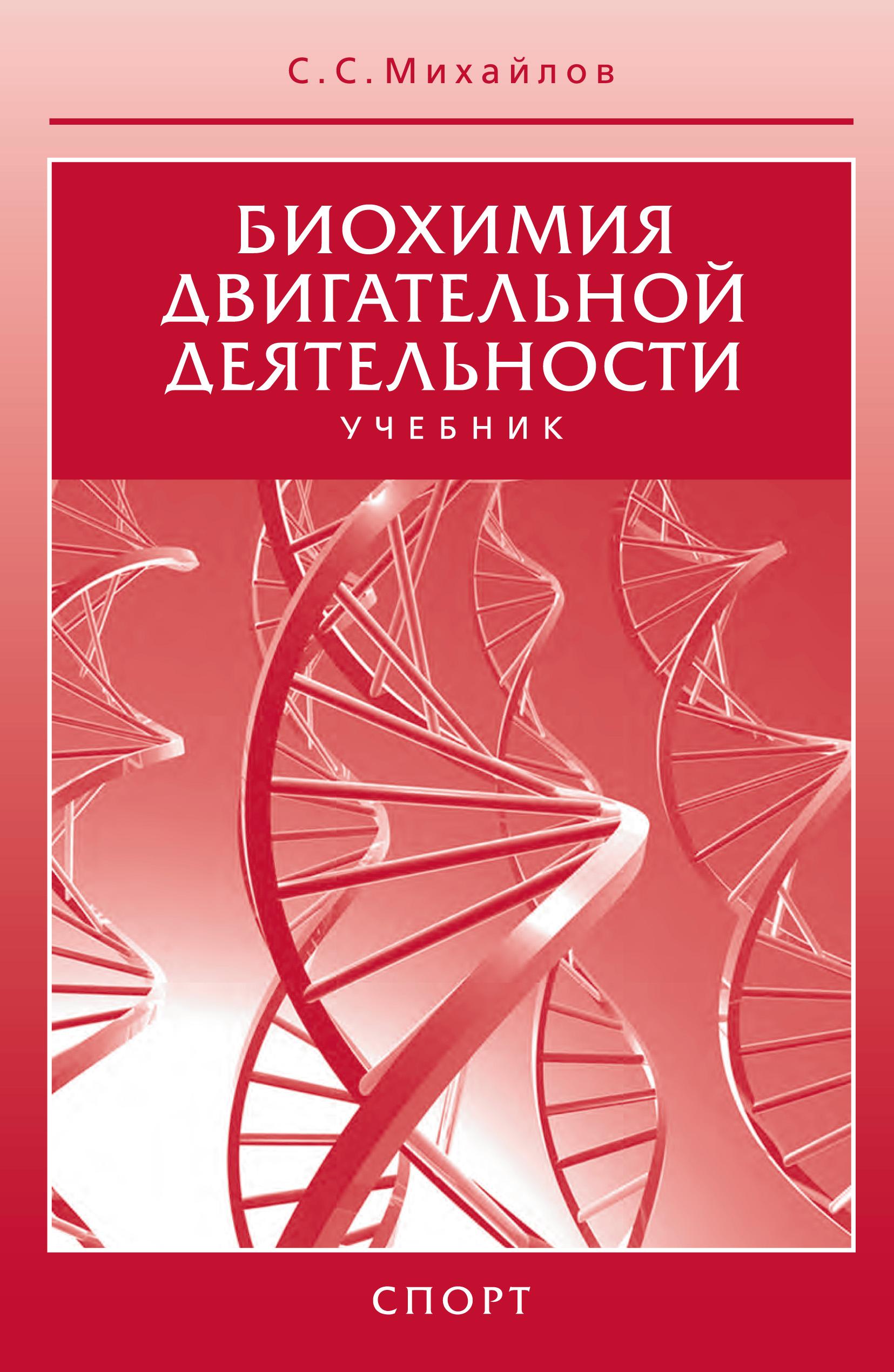 С. С. Михайлов Биохимия двигательной деятельности. Учебник михайлов с биохимия двигательной деятельности учебник