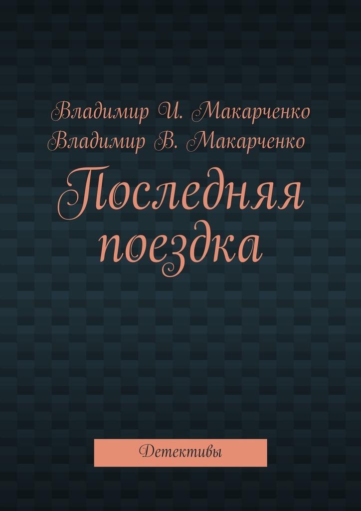 Владимир Макарченко Последняя поездка. Детективы владимир макарченко встреча срусалкой детективы