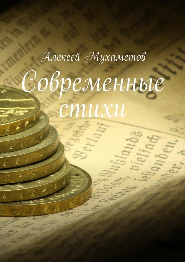 Алексей Мухаметов Современные стихи епифанова о сост моему любимому
