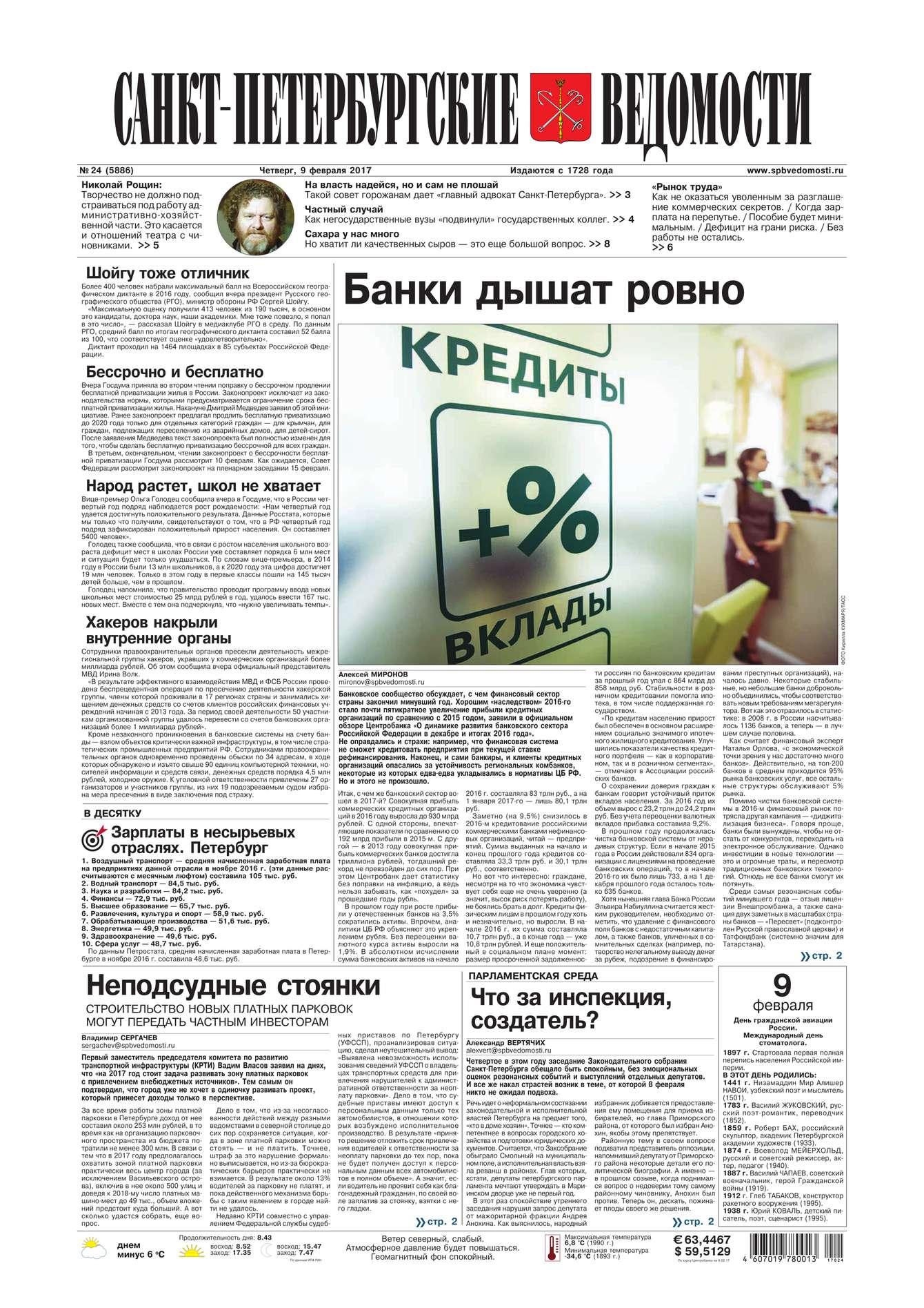 Санкт-петербургские Ведомости 24-2017