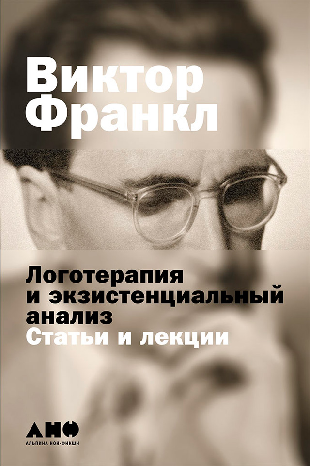 Виктор Франкл Логотерапия и экзистенциальный анализ: Статьи и лекции