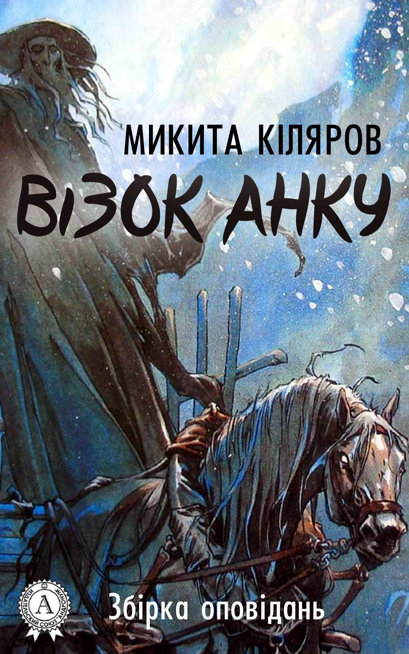 Микита Кіляров Візок Анку селезньов володимир антологія помилок та хибних думок