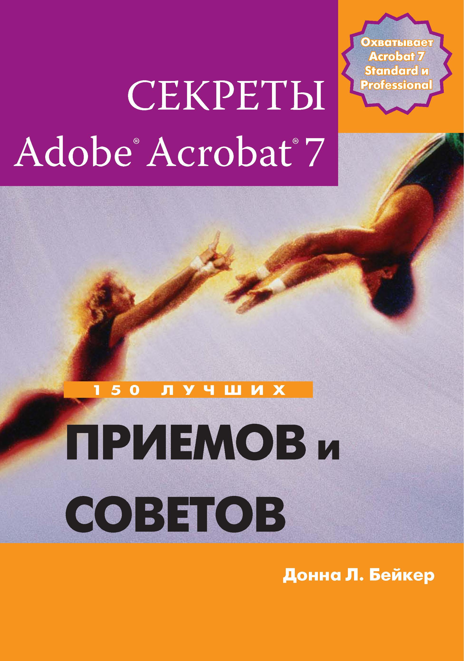Донна Л. Бейкер Секреты Adobe Acrobat 7. 150 лучших приемов и советов донна л бейкер секреты adobe acrobat 7 150 лучших приемов и советов