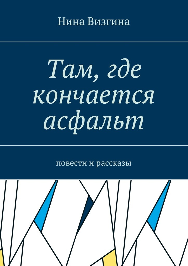 Нина Алексеевна Визгина Там, где кончается асфальт. Повести ирассказы владимир кулаков там где кончается арена…