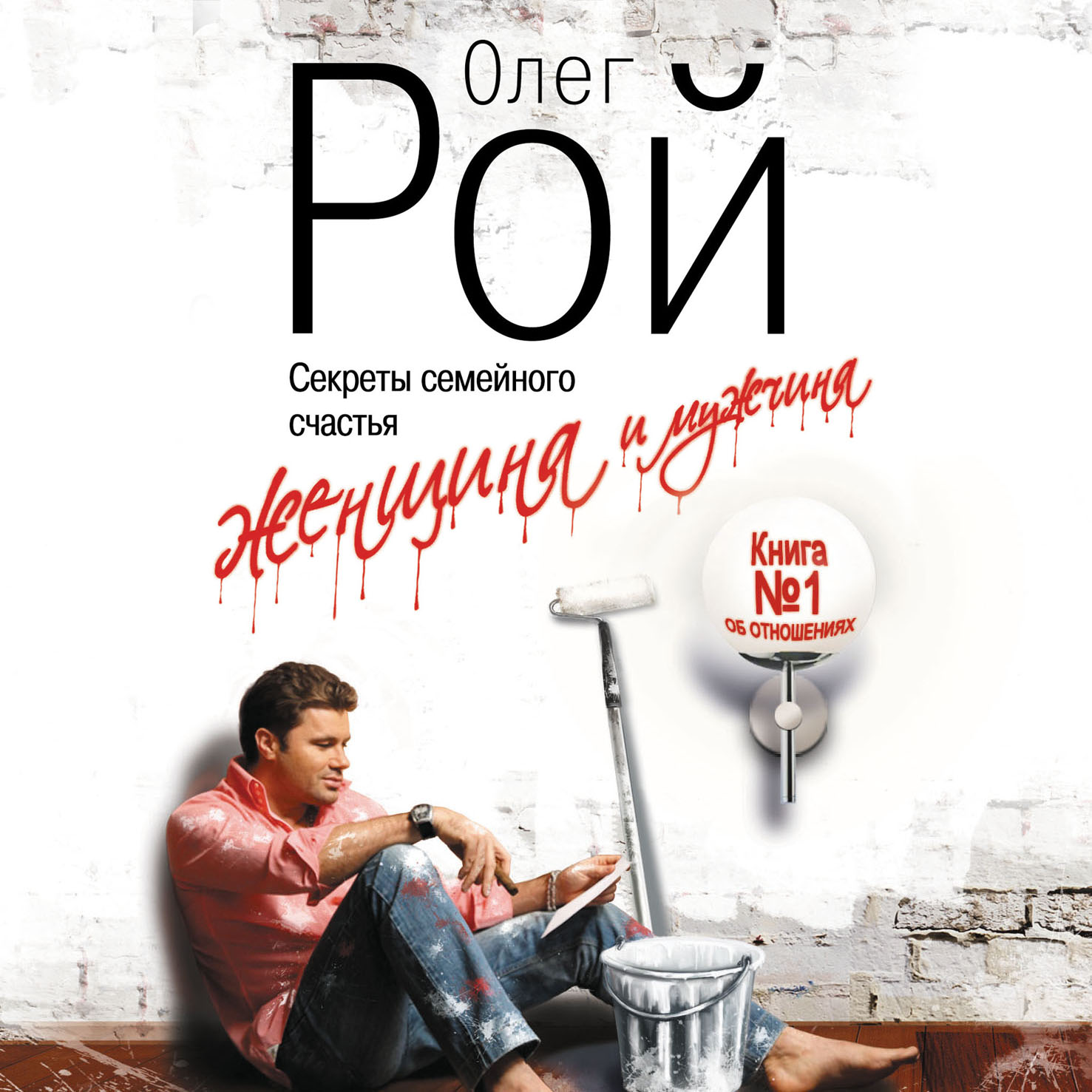Олег Рой Женщина и мужчина цены онлайн