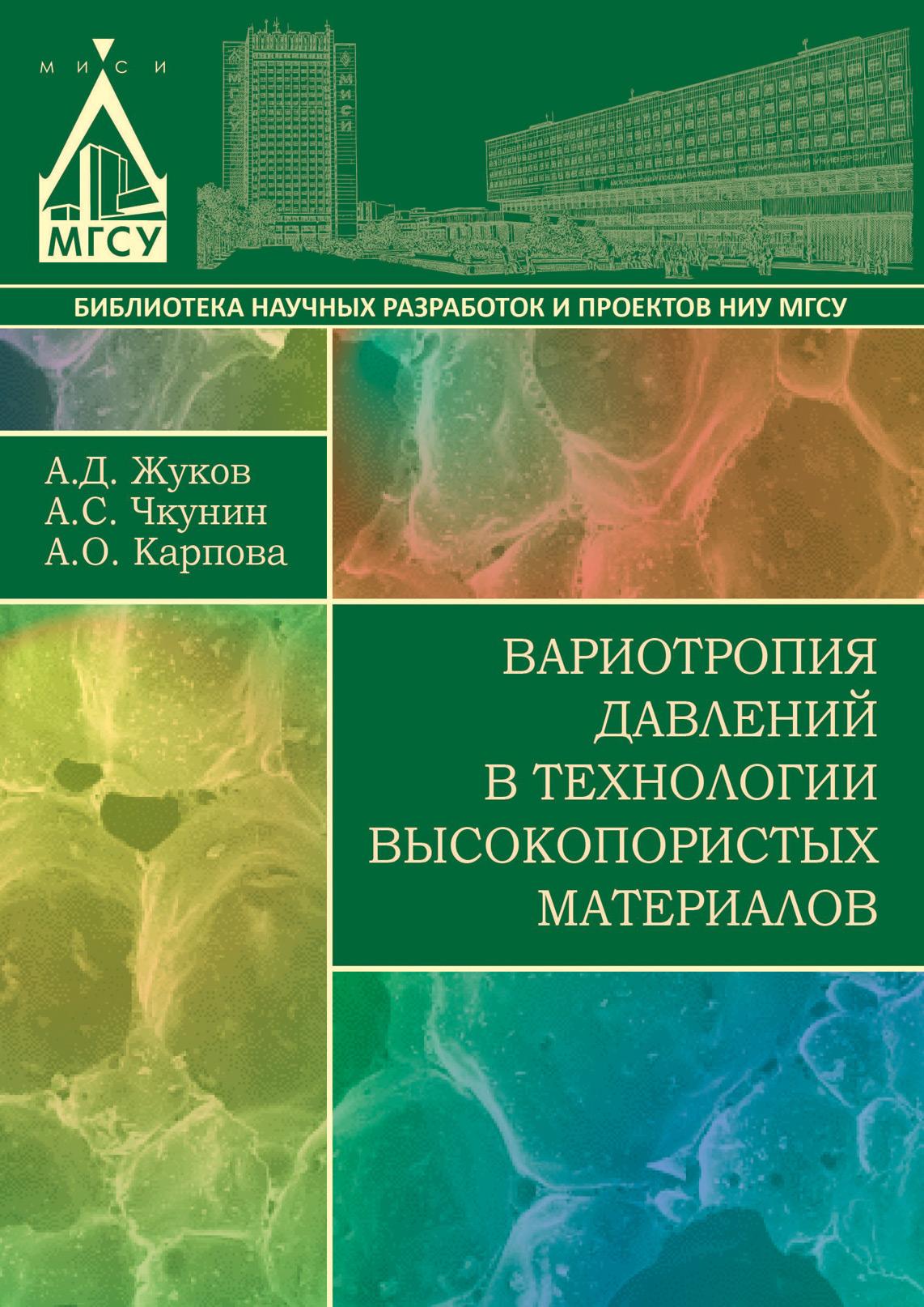 А. Д. Жуков Вариотропия давлений в технологии высокопористых материалов москаленко а оптимизация налогообложения на примере рыбной отрасли