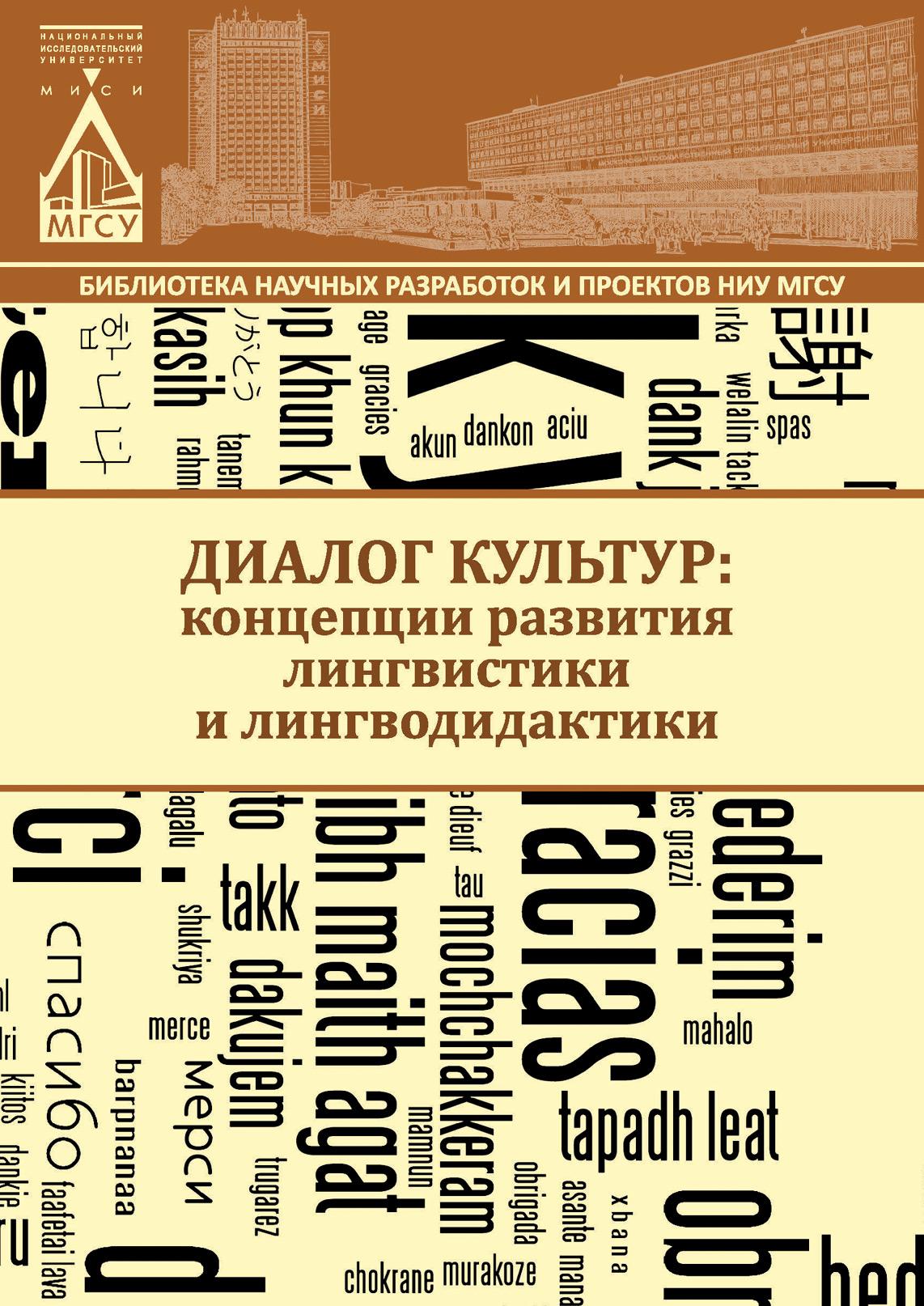 Отсутствует Диалог культур: концепции развития лингвистики и лингводидактики габдулхаков в хисамова в лингводидактика поликультурного образования isbn 9785444100073
