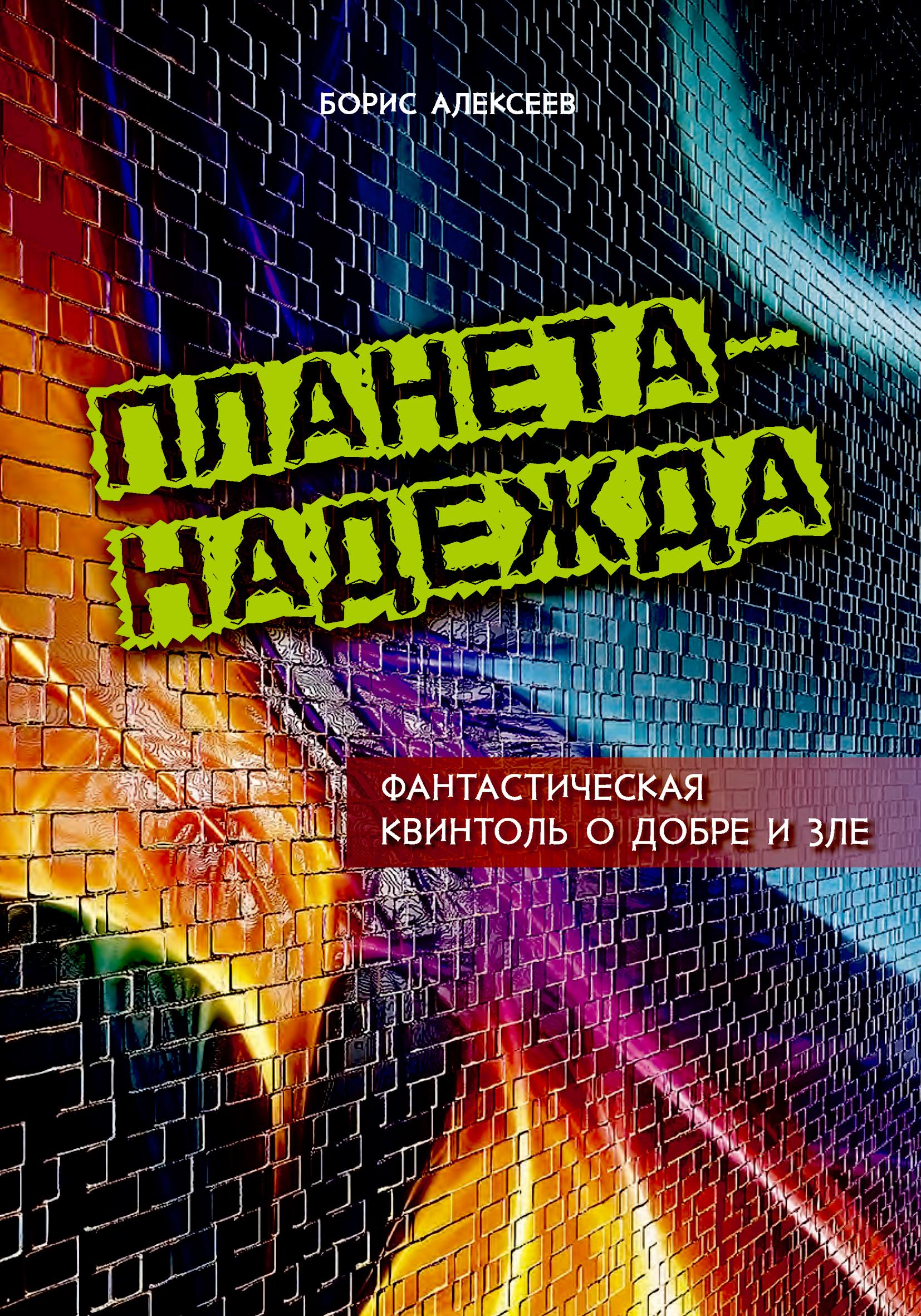 Борис Алексеев Планета – надежда. Фантастическая квинтоль о добре и зле