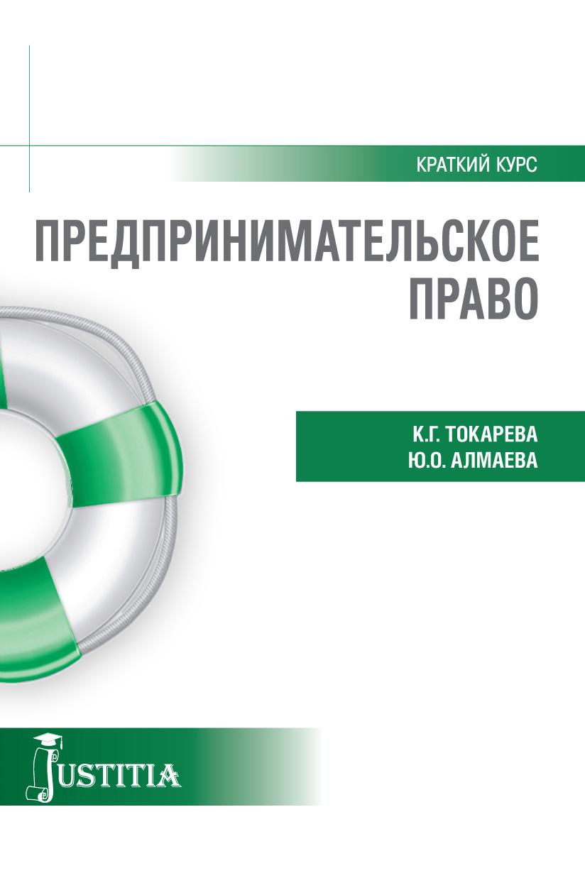 Кристина Токарева Предпринимательское право. Краткий курс кристина орбакайте кристина орбакайте маски