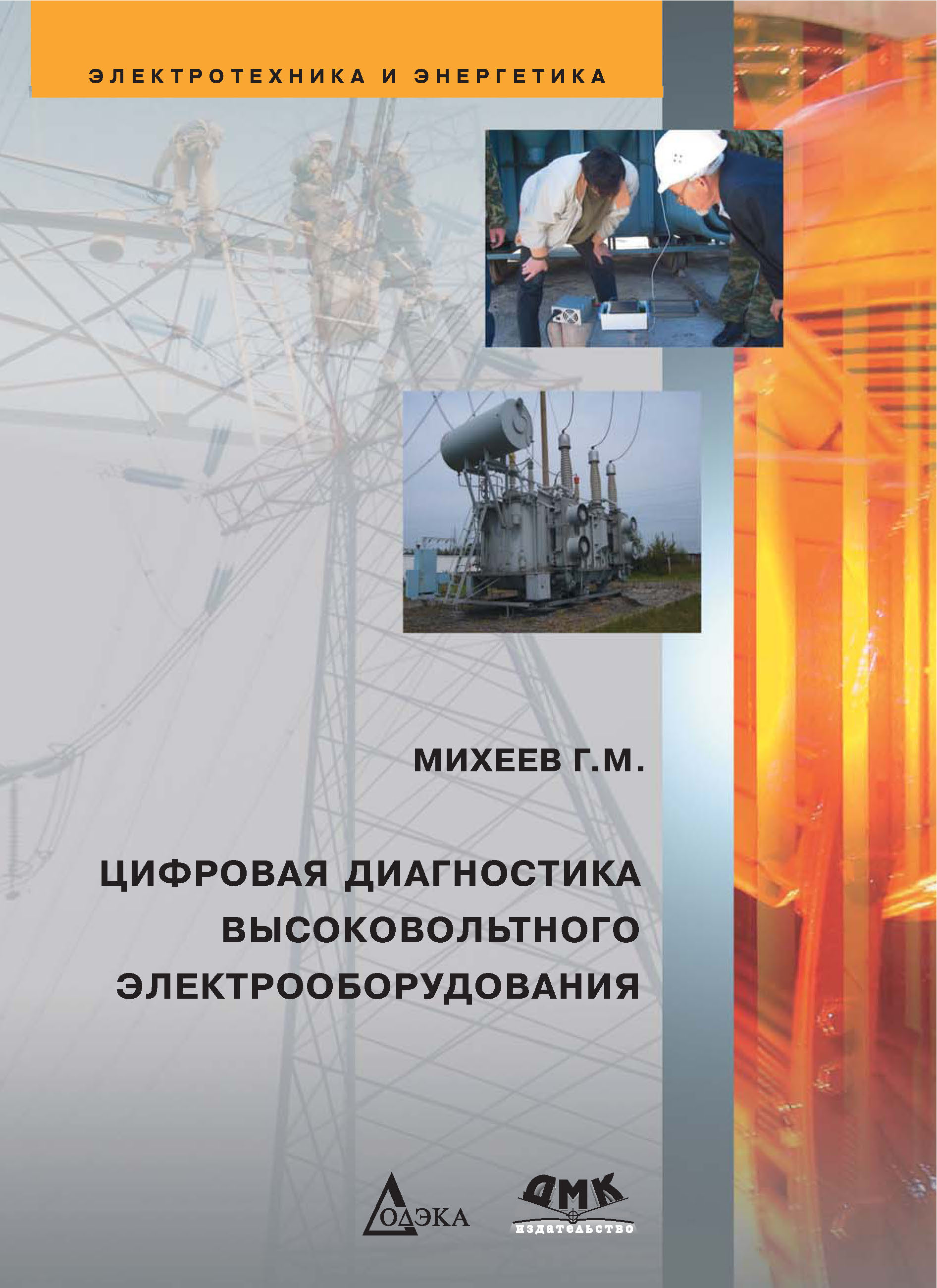 Г. М. Михеев Цифровая диагностика высоковольтного электрооборудования