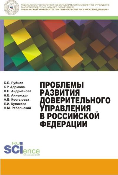 Коллектив авторов Проблемы развития доверительного управления в Российской Федерации