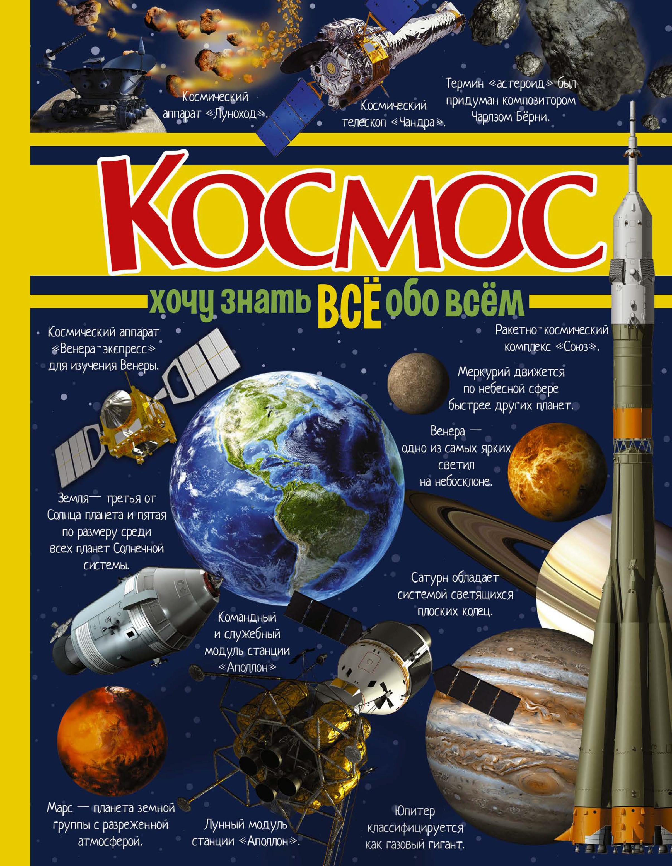Фото - Д. И. Ермакович Космос телескоп