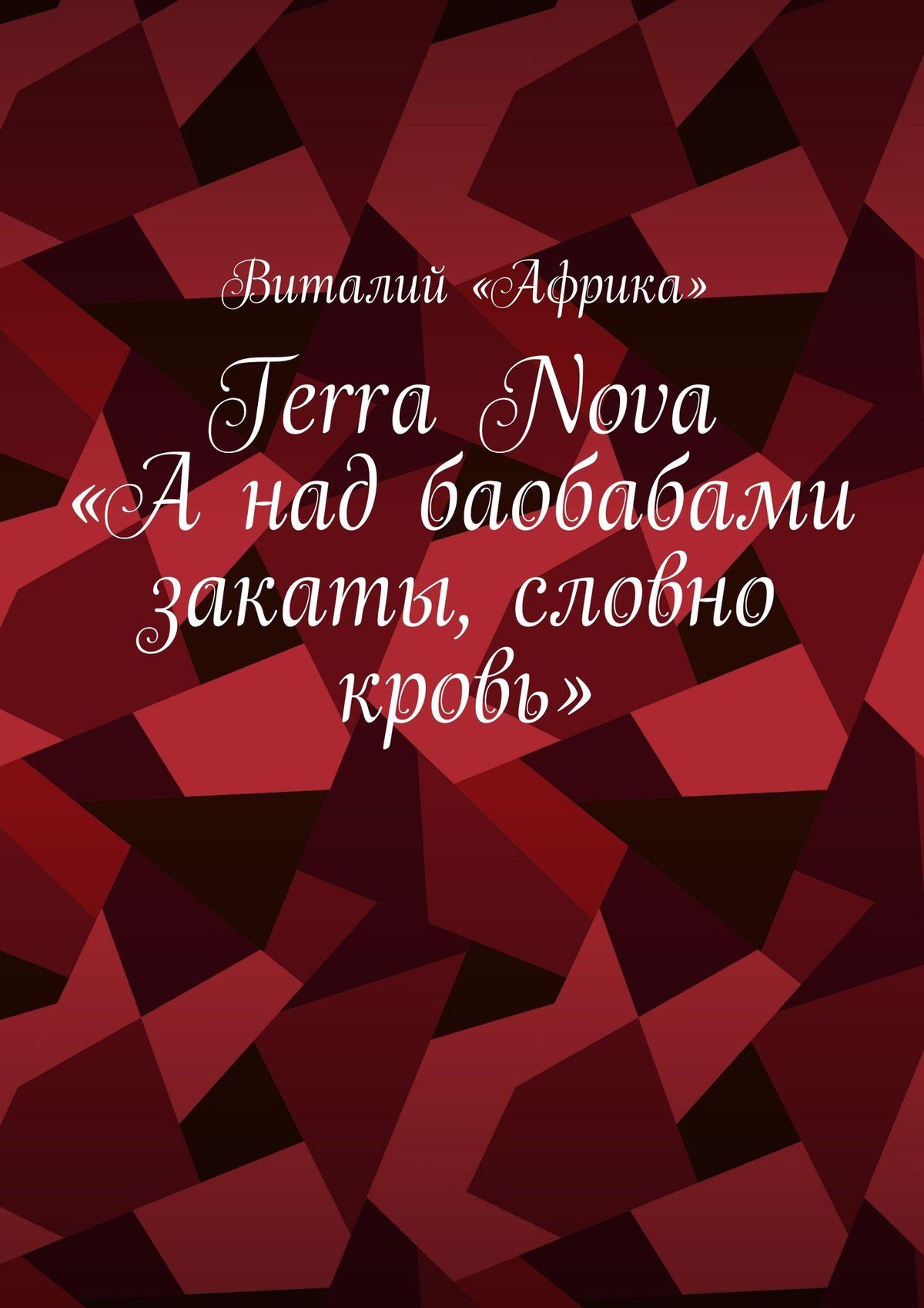 TerraNova: «Анад баобабами закаты, словно кровь»