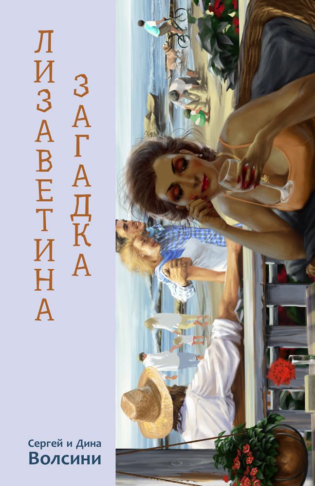 Сергей и Дина Волсини Лизаветина загадка (сборник) пять историй про любовь