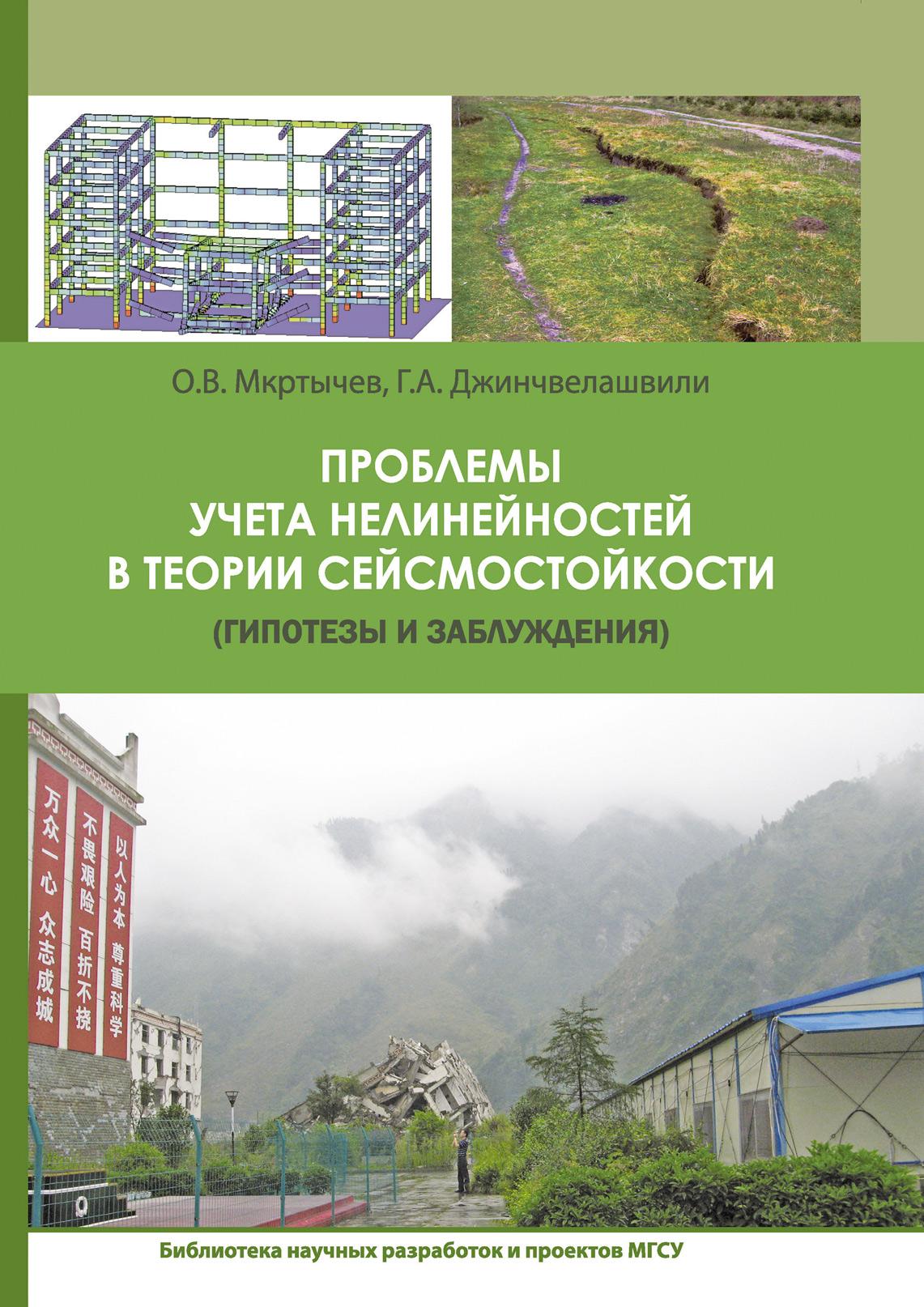 О. В. Мкртычев Проблемы учета нелинейности в теории сейсмостойкости (гипотезы и заблуждения)