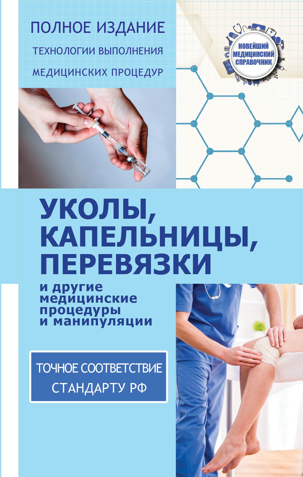 Николай Савельев Уколы, капельницы, перевязки и другие медицинские процедуры и манипуляции