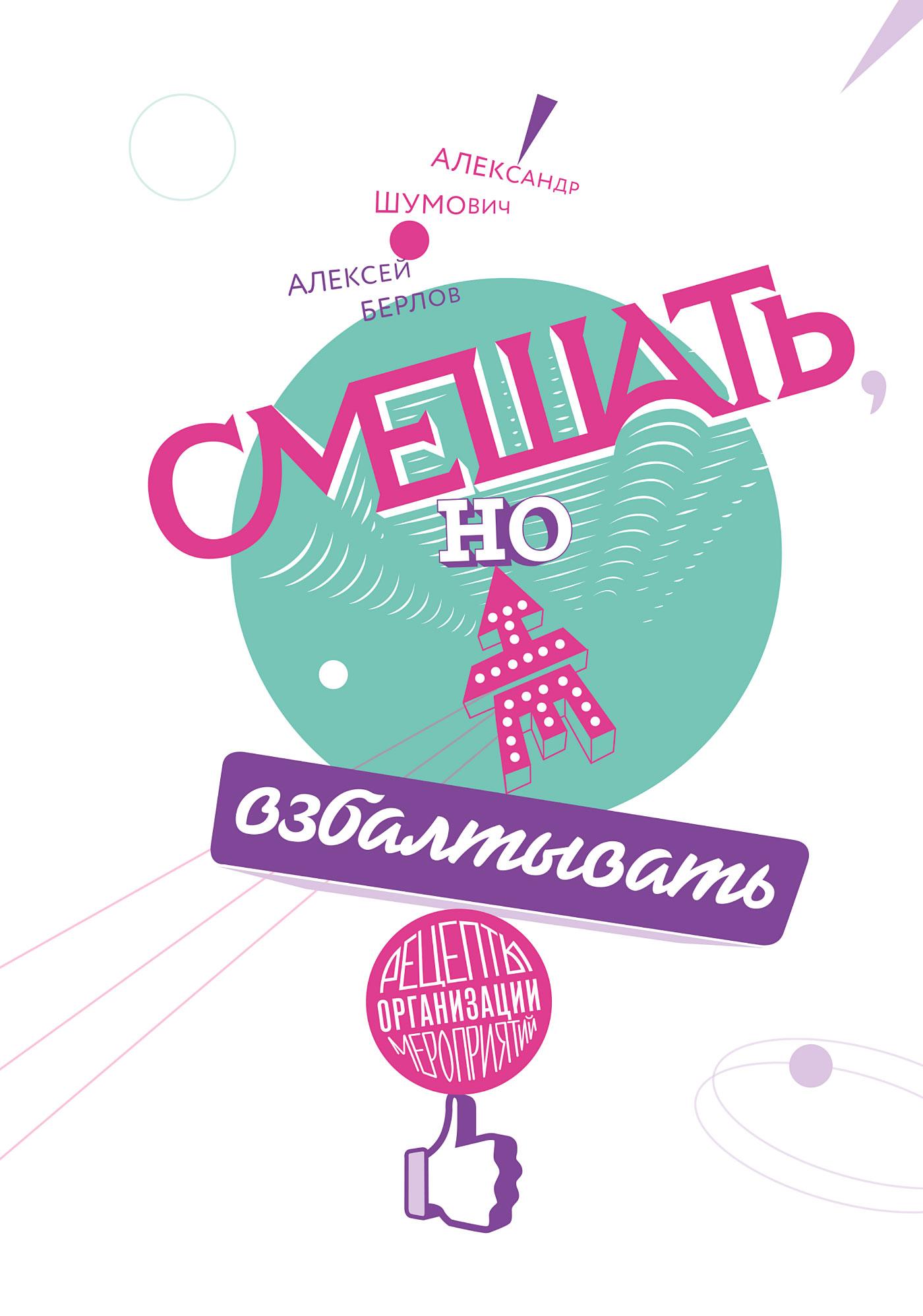 Обложка книги Смешать, но не взбалтывать: Рецепты организации мероприятий