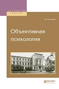 Владимир Михайлович Бехтерев Объективная психология