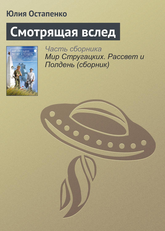 Юлия Остапенко Смотрящая вслед цена и фото