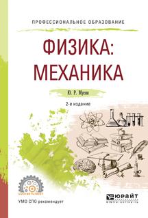 Юрат Рашитович Мусин Физика: механика 2-е изд., испр. и доп. Учебное пособие для СПО цена