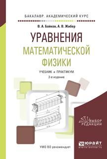 Виталий Анварович Байков Уравнения математической физики 2-е изд., испр. и доп. Учебник и практикум для академического бакалавриата