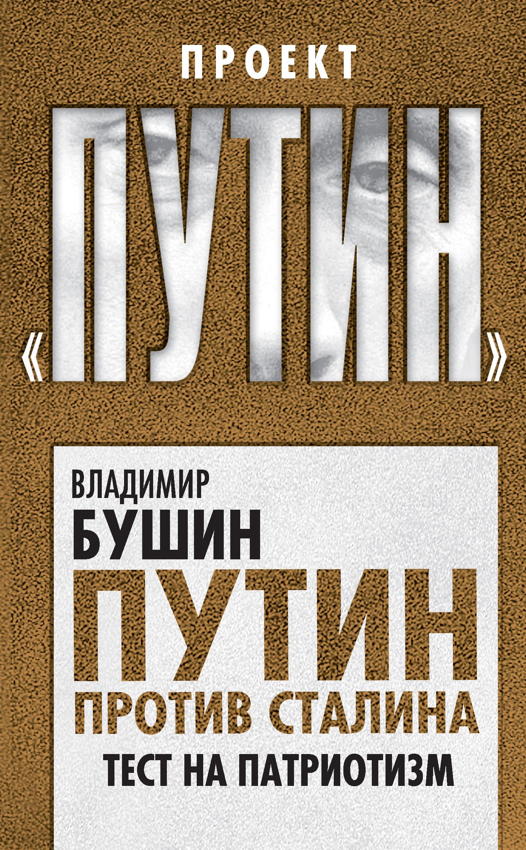 Владимир Бушин Путин против Сталина. Тест на патриотизм