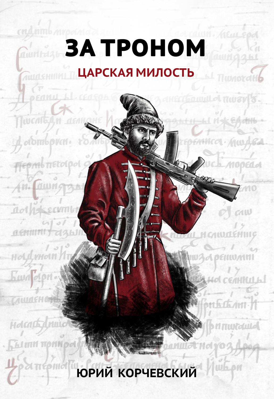 za tronom tsarskaya milost