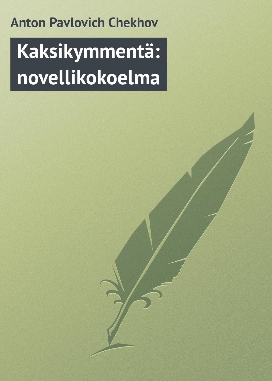 Антон Чехов Kaksikymmentä: novellikokoelma антон чехов актёрская гибель