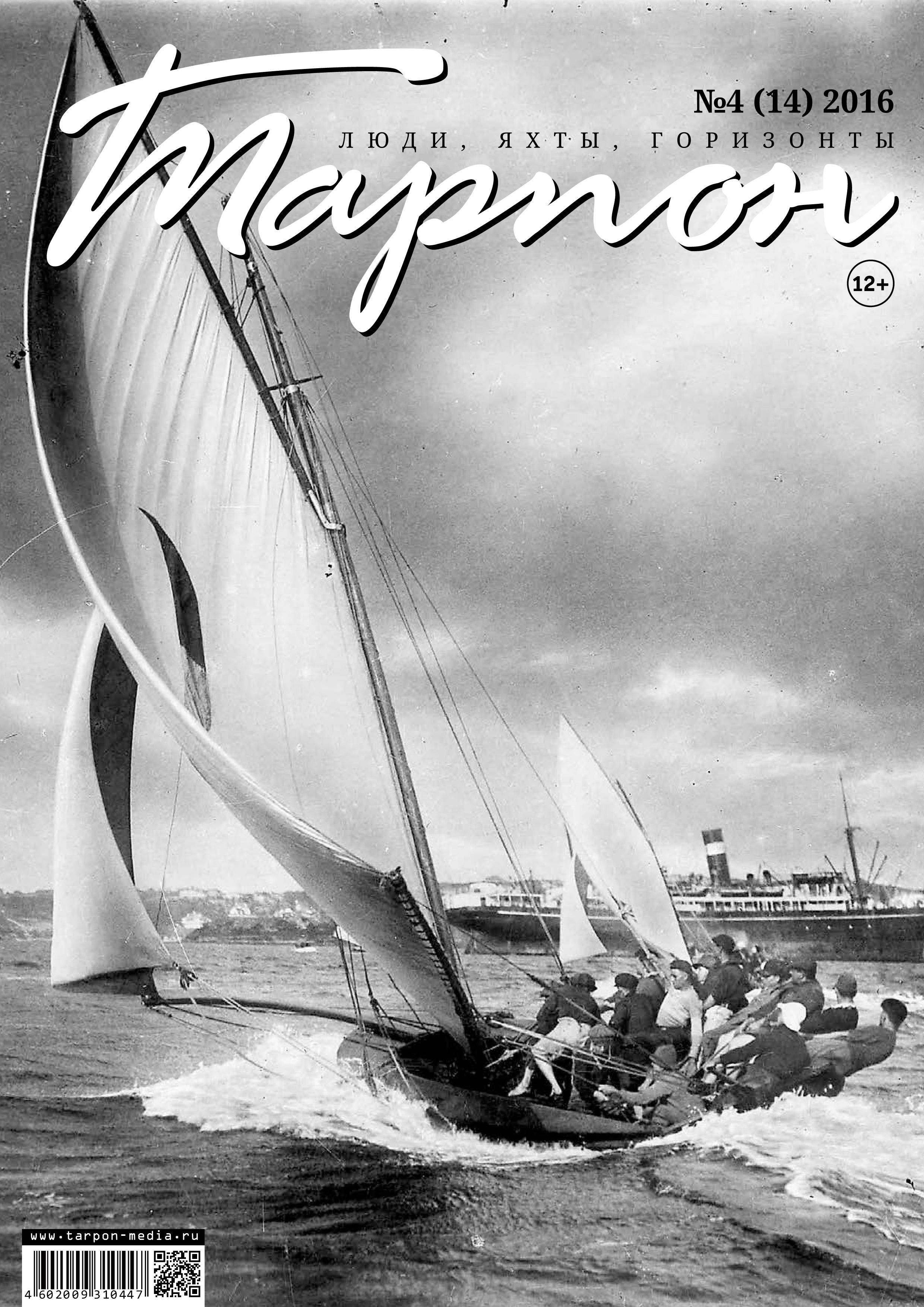 Отсутствует Журнал «Тарпон» №04/2016 цена