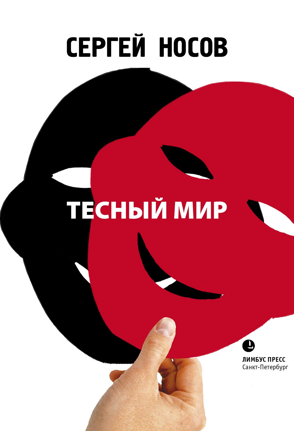 Сергей Носов Тесный мир владимир шахиджанян мне интересны все люди