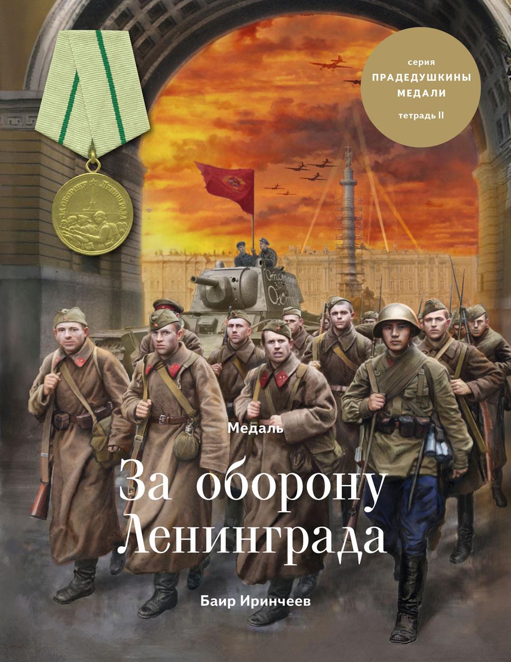 Баир Иринчеев Медаль «За оборону Ленинграда»