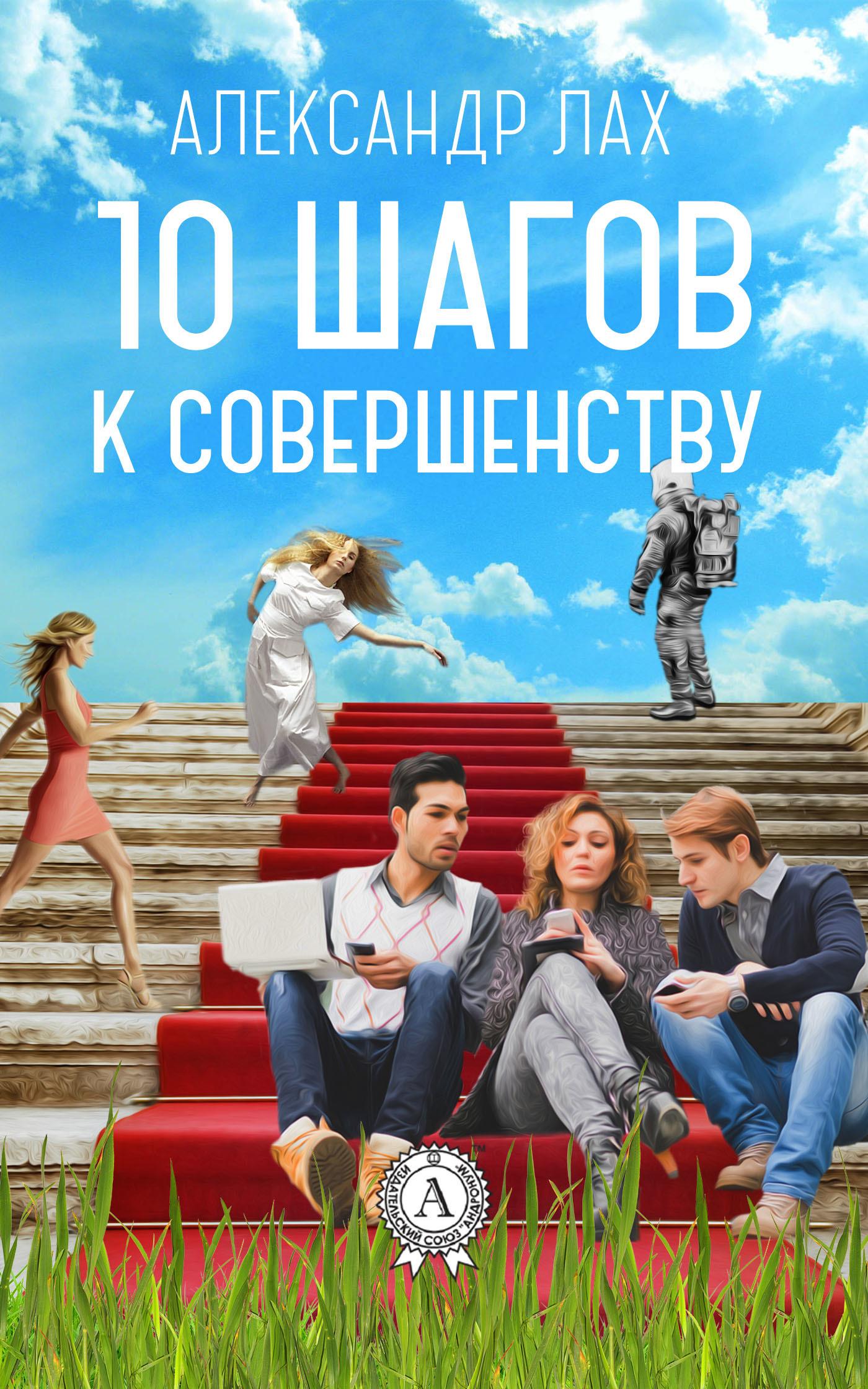 Александр Лах 10 шагов к совершенству александр лах 10 шагов к совершенству