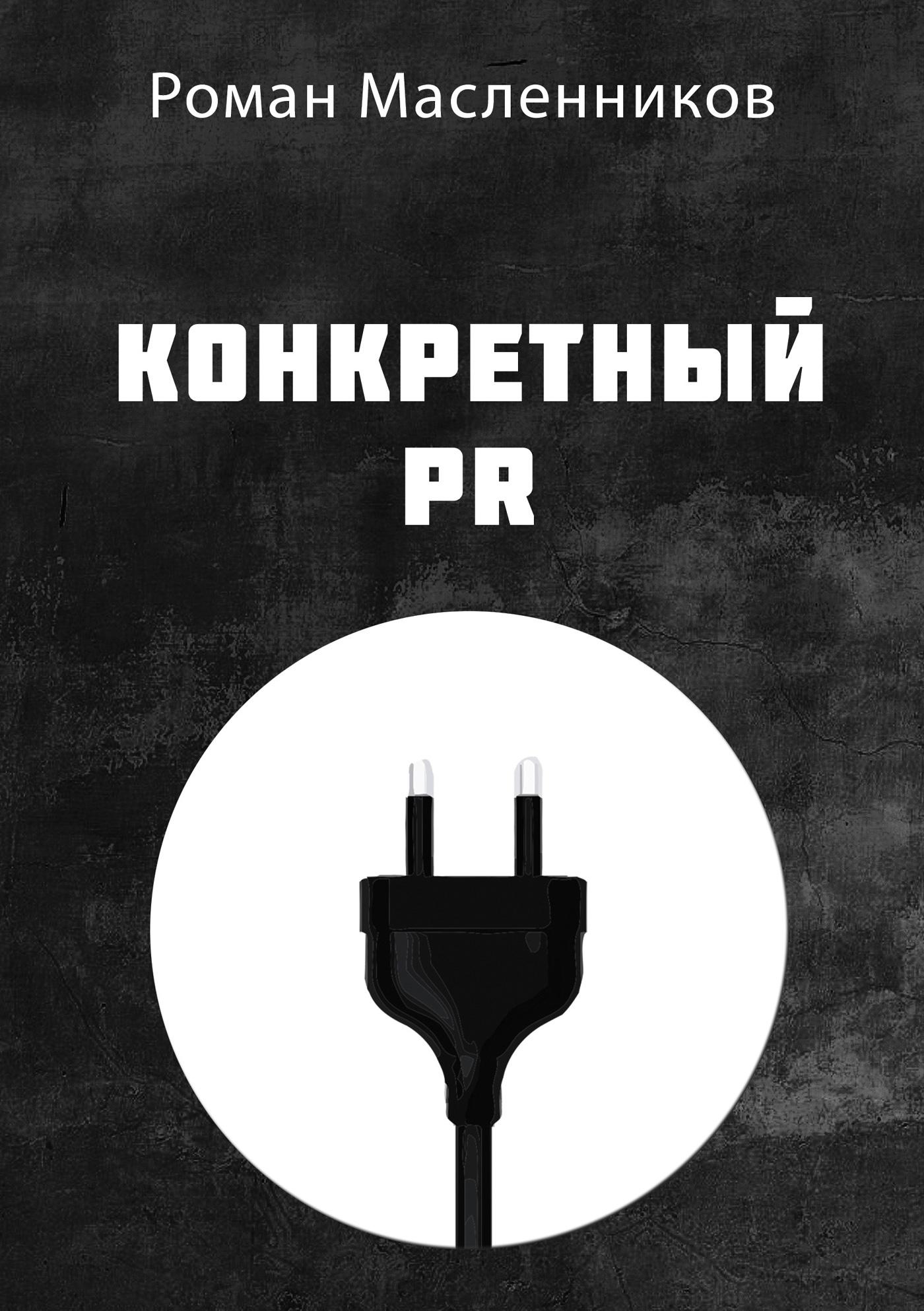 Фото - Роман Масленников Конкретный PR а н толкачев …организуя pr своего бизнеса