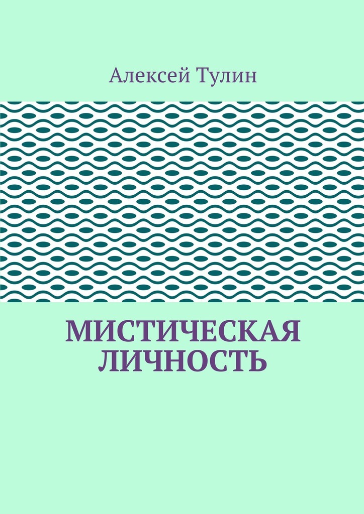 Алексей Тулин Мистическая личность