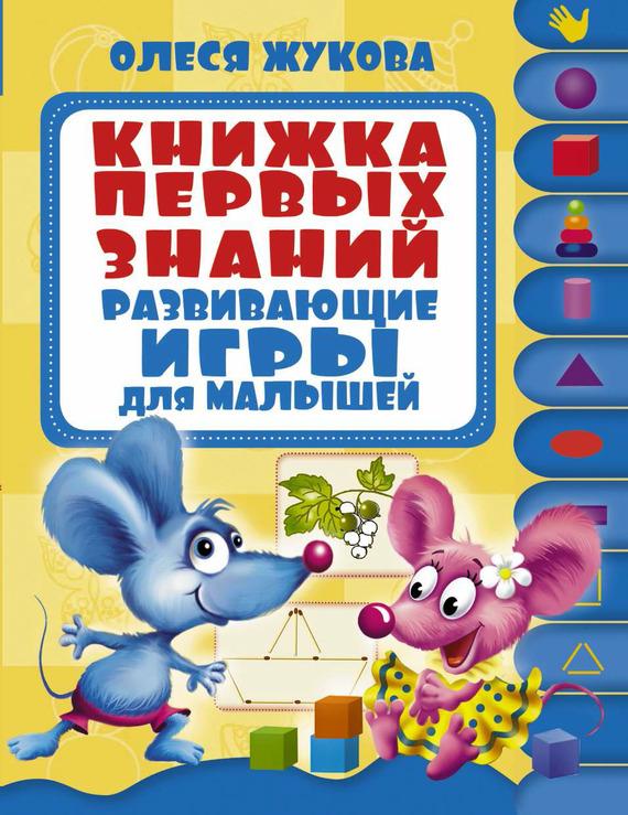 Олеся Жукова Книжка первых знаний. Развивающие игры для малышей феникс книжка развивающие тесты память