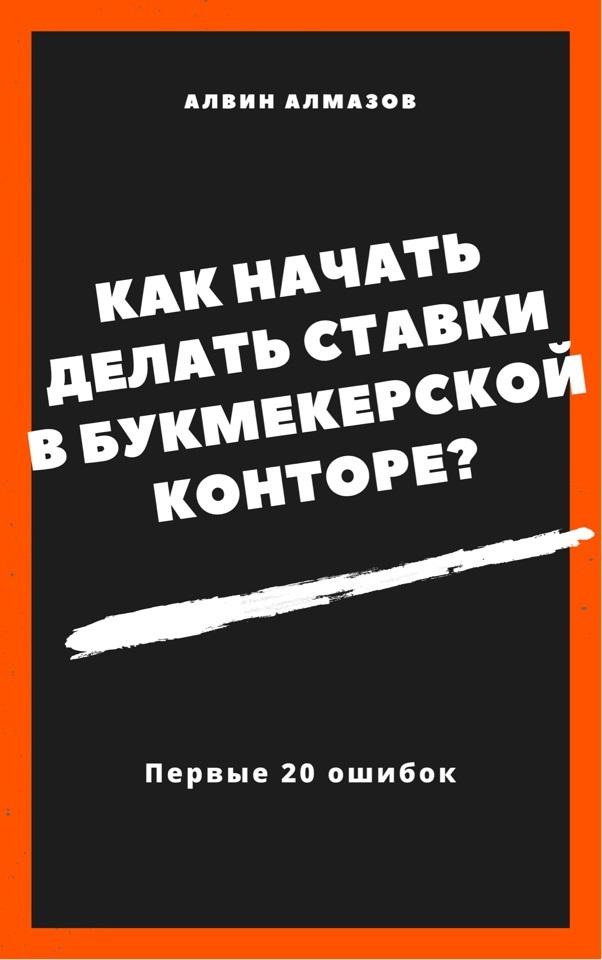 Обложка книги. Автор - Алвин Алмазов