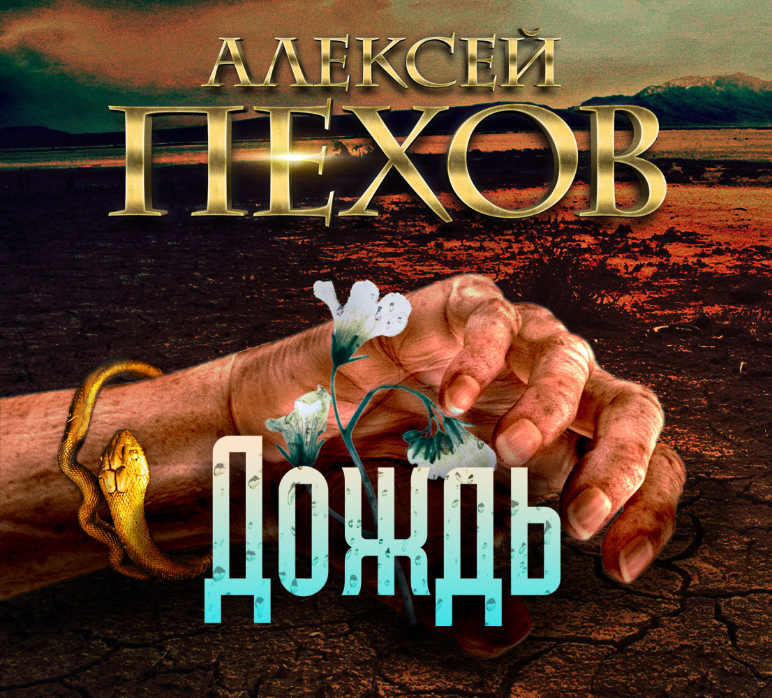Алексей Пехов Дождь алексей пехов летос