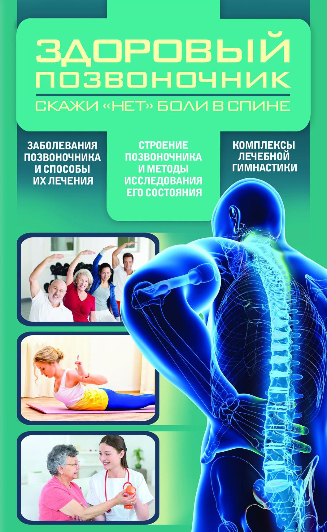 Фото - Отсутствует Здоровый позвоночник риппл с здоровый позвоночник как самостоятельно освободиться от болей в спине