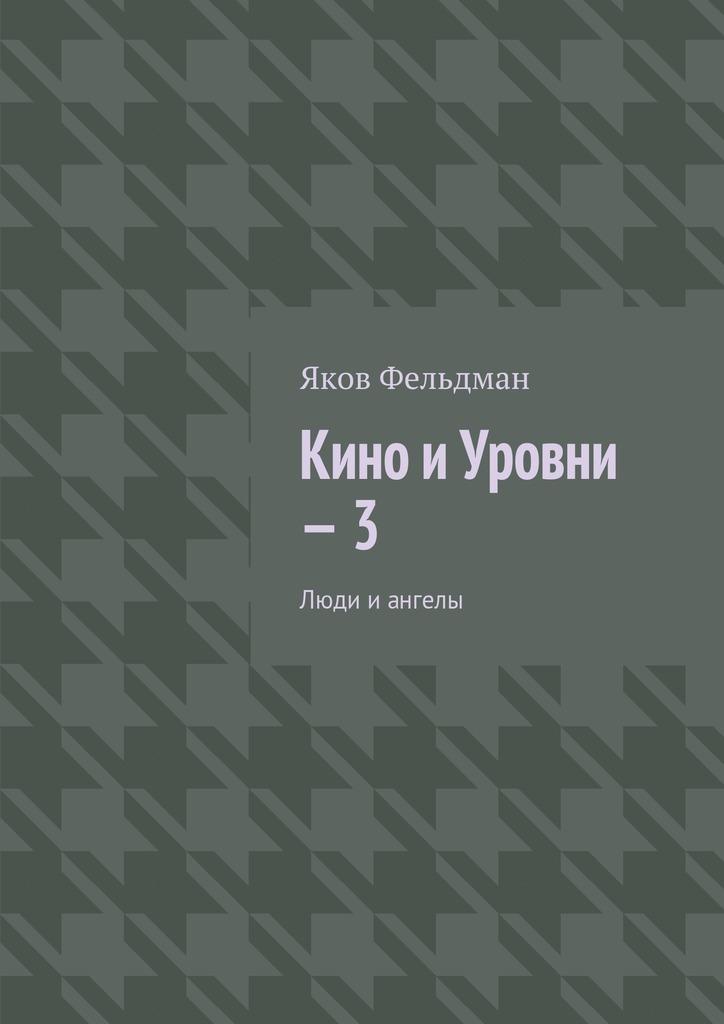 цена Яков Фельдман Кино иУровни – 3. Люди иангелы