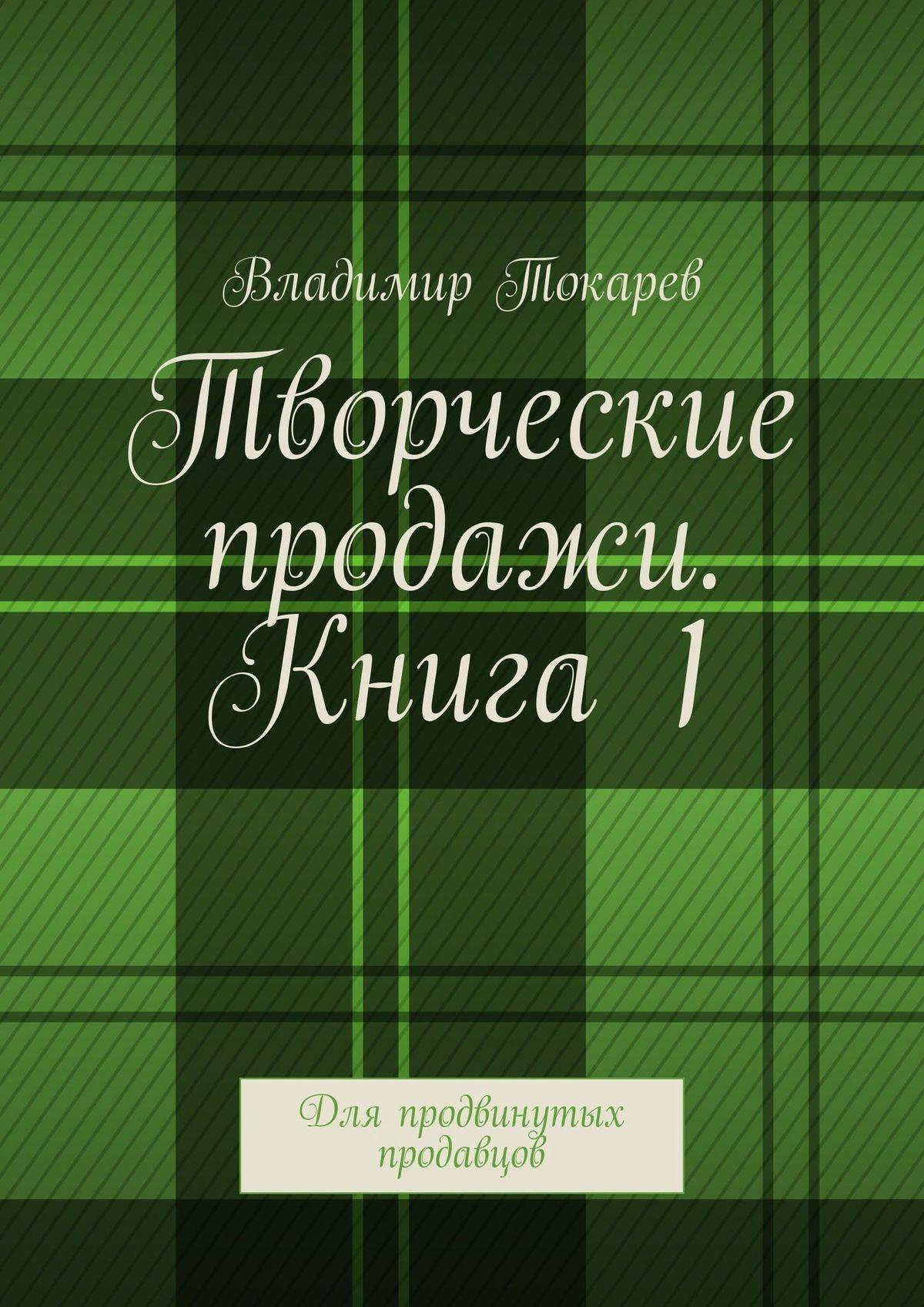 Владимир Токарев «Менеджмент-продажи» для продвинутых продавцов – Книга 1 ring bella rosa ring page 1