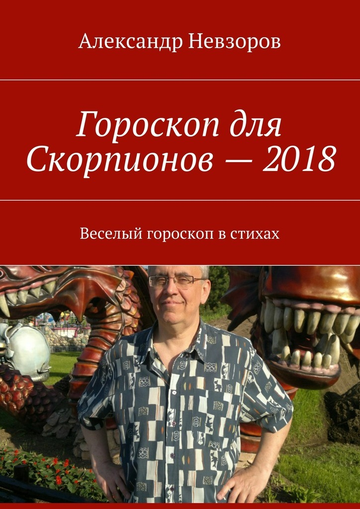 Александр Невзоров Гороскоп для Скорпионов– 2018. Веселый гороскоп встихах