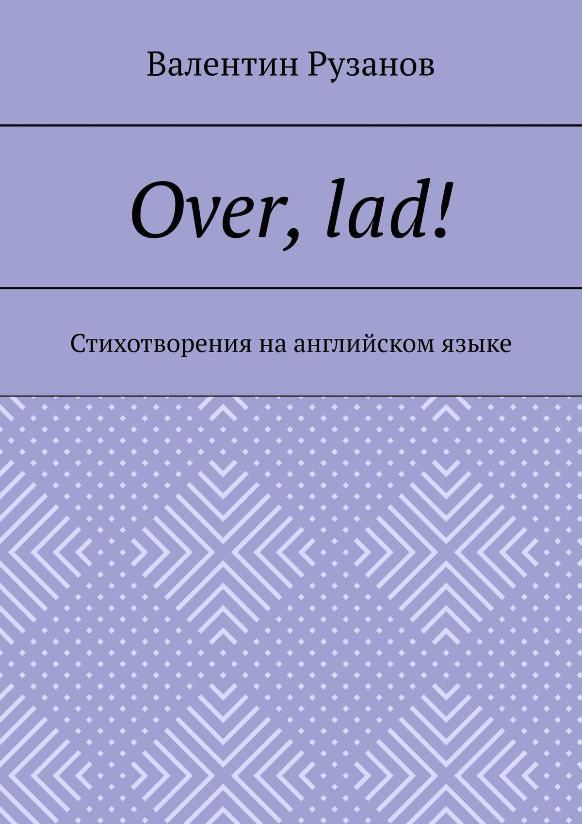 Фото - Валентин Рузанов Over, lad! Стихотворения наанглийском языке real madrid zalgiris kaunas