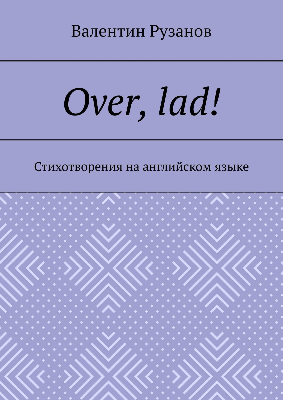 Валентин Рузанов Over, lad! Стихотворения наанглийском языке i m glad i did