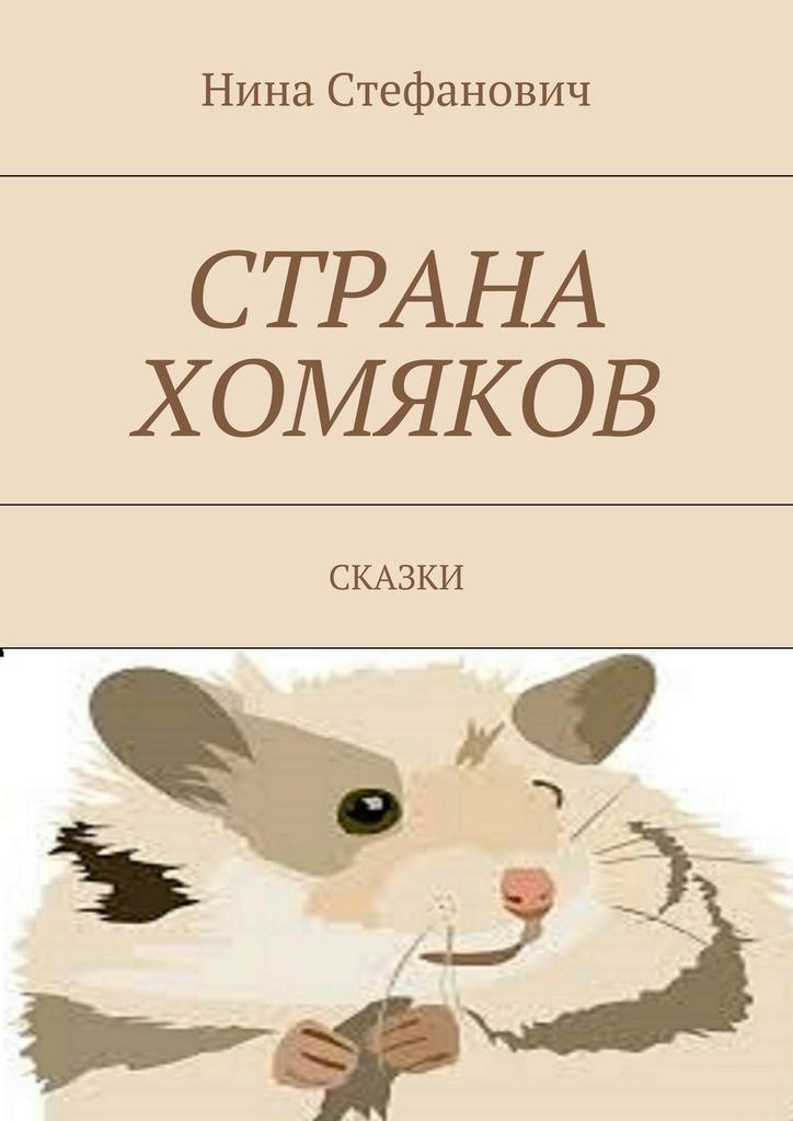 Нина Стефанович Страна хомяков. Сказки